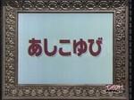 0829asikoyubi1_001_0001_1
