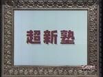 0905cyousinjyuku1_001_0001_1
