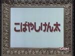 0905kobayasikennta1_001_0001