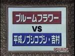0912_burumu_vs_yosimura1_001_0001