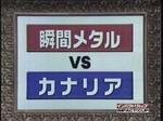 0912_metaru_vs_kanaria1_001_0001
