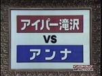 0912_takizawa_vs_annna1_001_0001