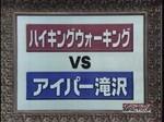 0919_haiking_vs_takizawa1_005_0001