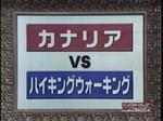 0919_kanaria_vs_haiking1_001_0001
