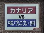 0919_kanaria_vs_yosimura1_001_0001
