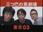 1125_tokyo031_001_0001